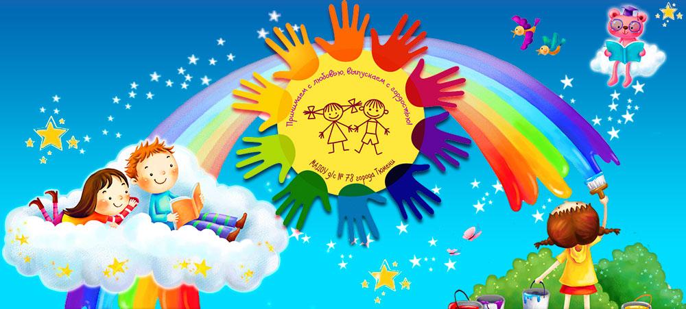 МАДОУ детский сад №78 г. Тюмени
